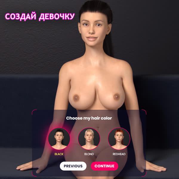 Белая Девушка - Секс Эмулятор
