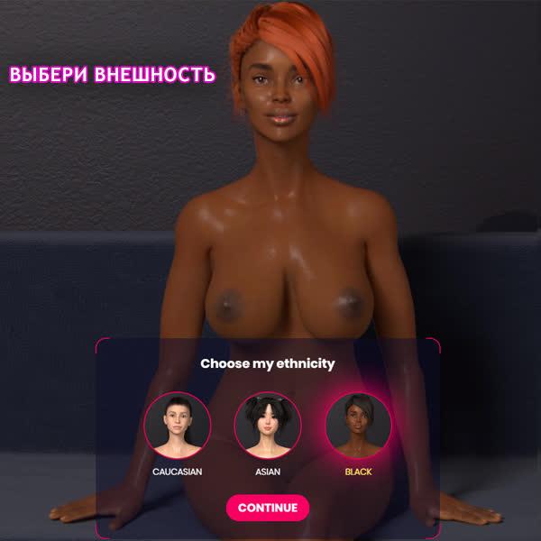 Темнокожая девушка - Секс Симулятор